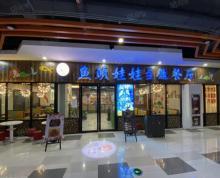 (转让)(九九)开发区乐活邻里650平方餐饮店转让