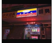 (转让) 沿街商铺小吃店店店店