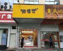 (出租)精装奶茶店25.7平 位置好 价格低 因家中有事忍痛转让