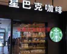 江宁大学城 文鼎广场 1楼小面积 星巴克咖啡店 年租金14w