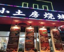 (转让) 优铺!江宁天元吉第城对面烧烤店转让!租金低