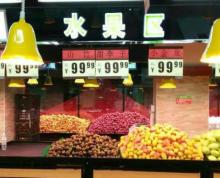 超市招蔬菜,水果,鲜肉等等,中介勿扰