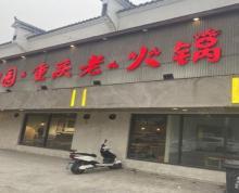 (转让)(金铺旺)东区260平火锅店急转,可空转