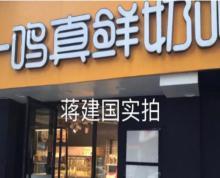 (出售) 秦淮石鼓路拐角一鸣真鲜奶吧年租金18万旺铺