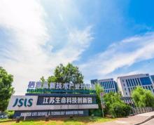 (出租) 出租仙林大学城江苏生命科技创新园实验室生物医药研发场地