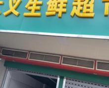 个人280平商业房生鲜超市转让合作(推广勿扰)
