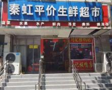 (转让)秦淮区秦虹路180旺铺生鲜超市转让