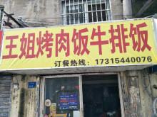 秦淮区丰富路30平旺铺