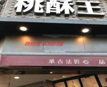 江宁大学城 文鼎广场商业街詹记宫廷桃酥王年租金15万